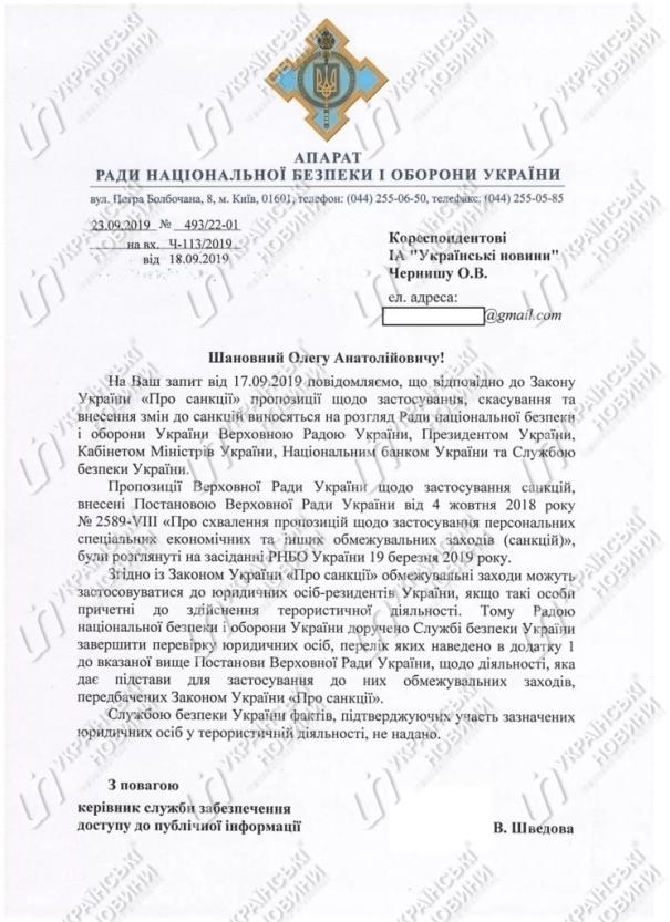 Телеканал «112 Украина» лишили лицензии на вещание