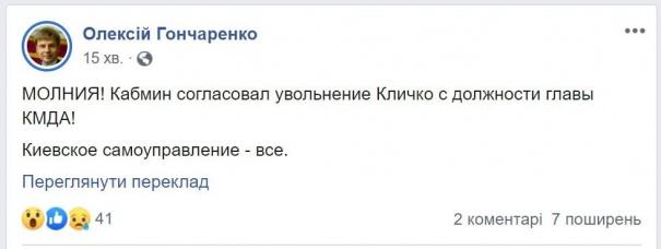 Правительство приняло решение об увольнении Кличко с должности главы КГГА