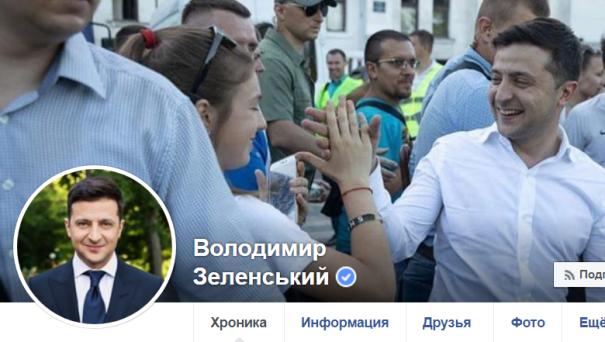 Зеленский собрал миллион подписчиков в Фейсбук