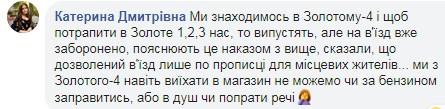 Украина закрыла Золотое-4, добровольцы возмущены