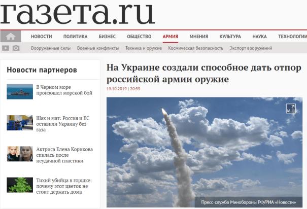 В Украине создали оружие, способное остановить российскую армию