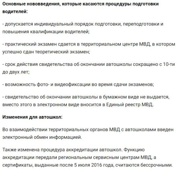 В Украине ввели новые правила получения водительских прав