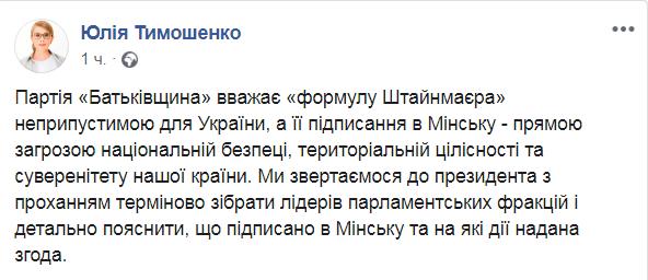 Тимошенко обратилась к Зеленскому из-за подписания формулы Штайнмайера