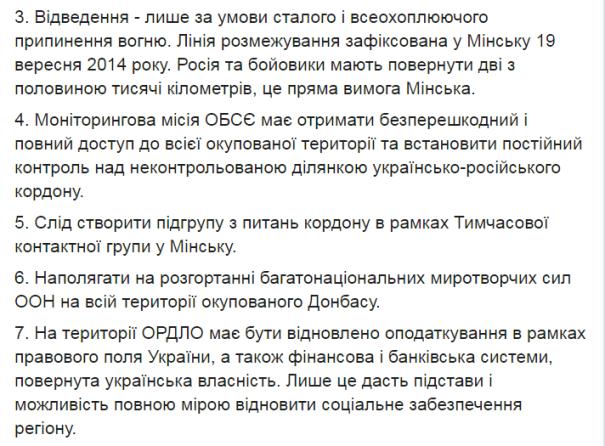 Порошенко призвал власть сказать обществу правду о Донбассе