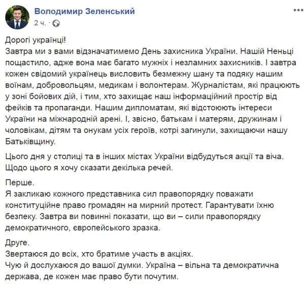 Зеленский обратился к участникам вече «Нет капитуляции»