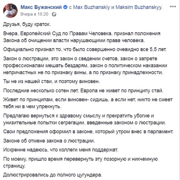 Бужанский зарегистрировал закон об отмене люстрации