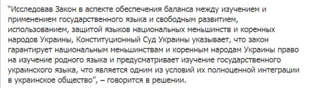 В Украине все школы перейдут на украинский язык обучения