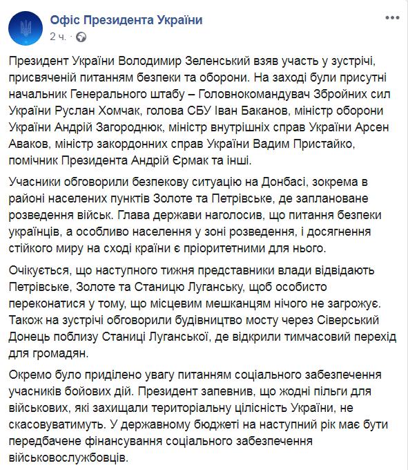 Зеленский принял ряд решений по Донбассу