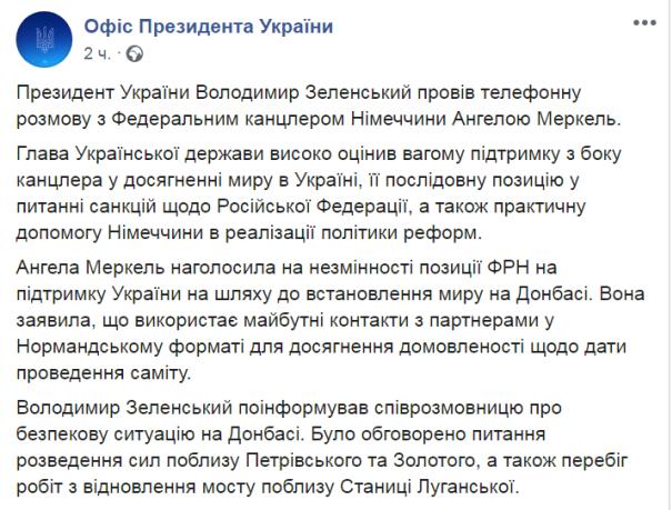 Зеленский обговорил с Меркель вопрос отвода войск на Донбассе