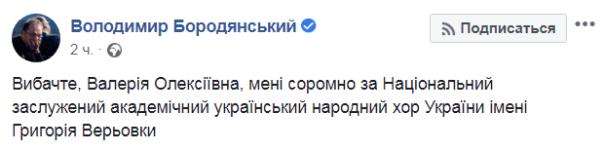 Министр культуры извинился перед Гонтаревой за номер на сцене Квартала