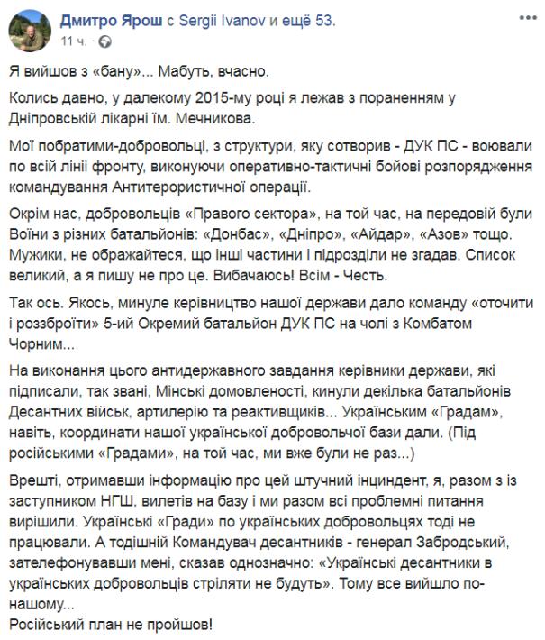 Ярош обратился к Зеленскому в связи с конфликтом в Золотом