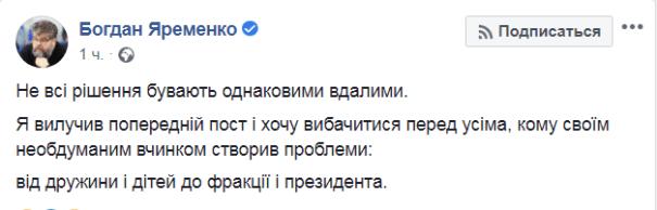 Яременко извинился перед женой и президентом
