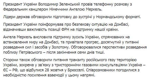 Зеленский обсудил с Меркель стратегию действий на Донбассе