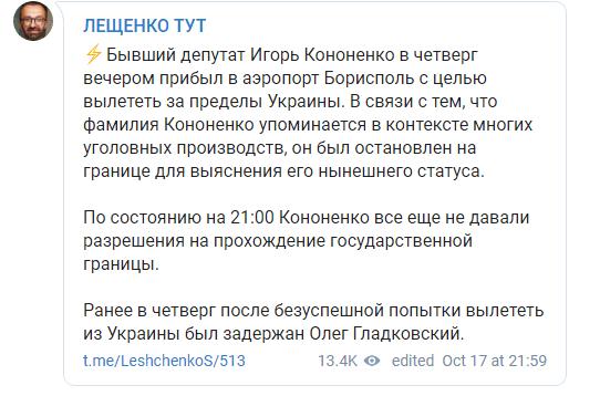 Экс-нардепа Кононенко задержали для проверки в аэропорту «Борисполь»