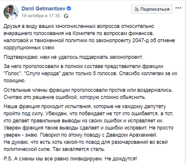 Скандал во фракции «Слуга народа»: Дубинский ответил на претензии
