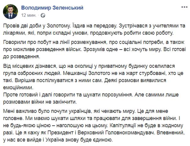 Зеленский заявил, что эмоционально пообщался с вооруженными людьми