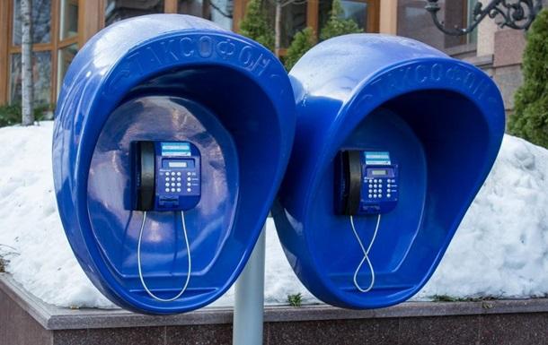 Укртелеком отключит таксофоны по всей Украине