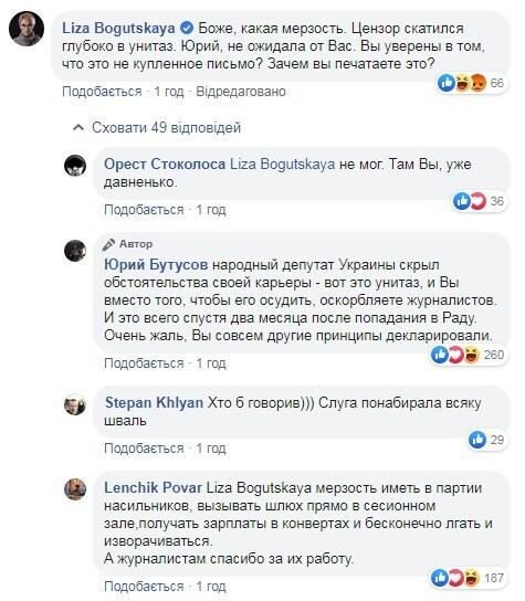 Стали известны новые детали об изнасиловании нардепом Иванисовым