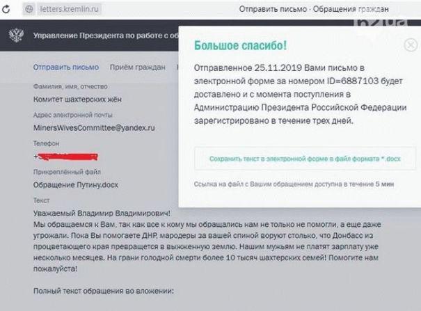На сайте Путина появилась петиция от обманутых жителей Донбасса