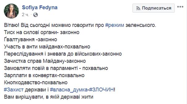 Федына прокомментировала подозрение ГБР