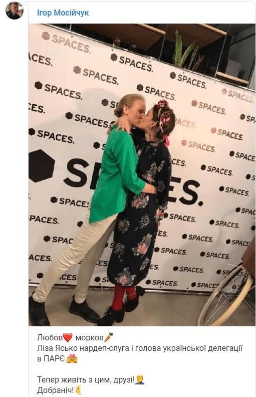 Депутат Елизавета Ясько страстно поцеловала девушку