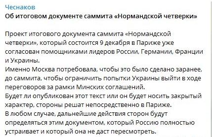 У Путина прокомментировали итоговый документ по нормандской встрече