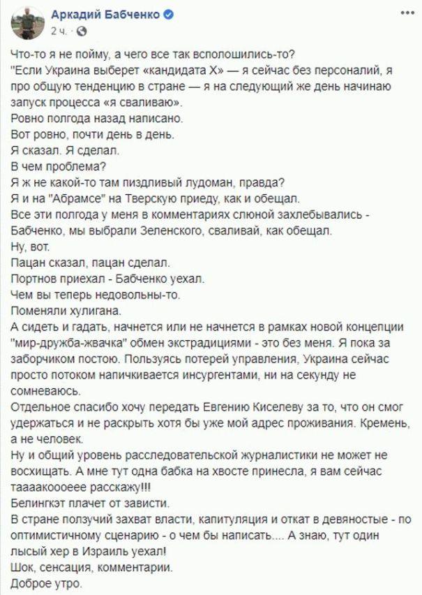 Бабченко пояснил, почему покинул Украину