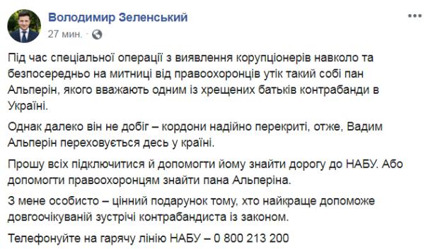 Зеленский объявил вознаграждение за поимку Альперина