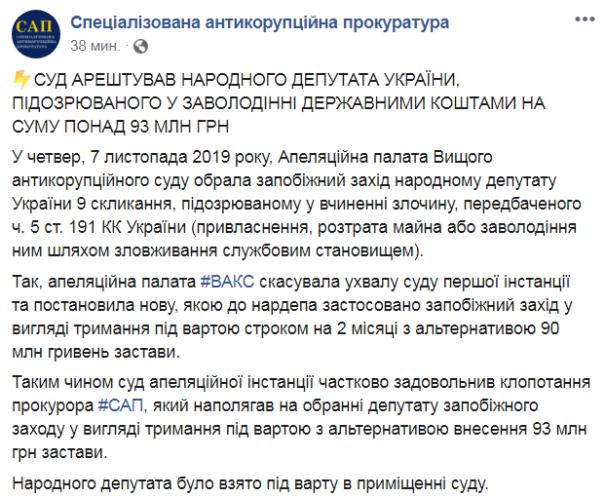 Нардеп Дубневич взят под стражу в зале суда