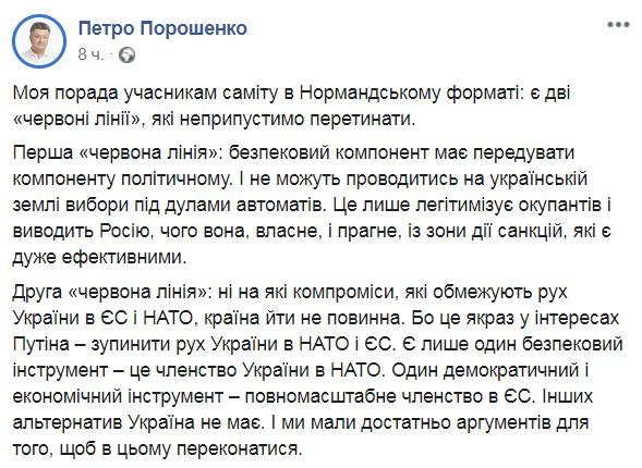 Порошенко назвал ключевое требование к Путину