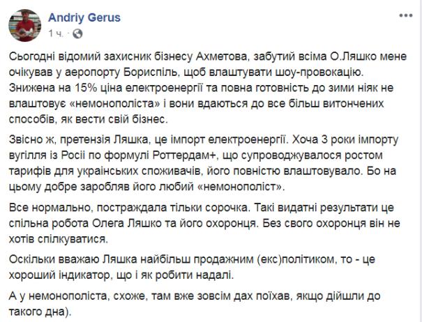 Появилось видео драки Ляшко с Герусом из-за российской электроэнергии