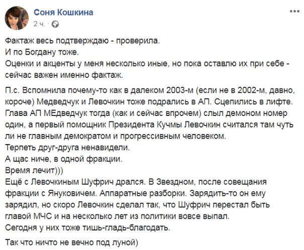 Богдан прокомментировал драку с Бакановым в Офисе президента