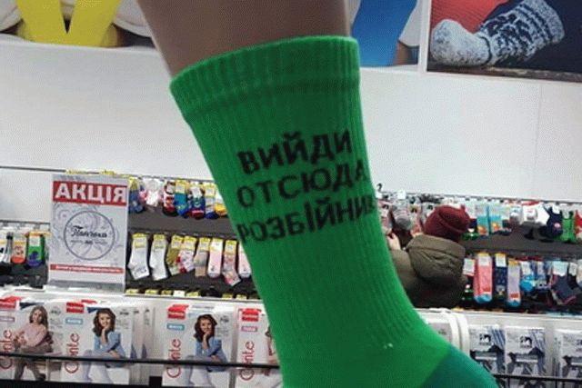 В Житомире продают зеленые носки с крылатыми фразами Зеленского