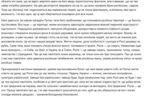 Мэрия Херсона ответила Путину на слова об «исконно русских территориях»