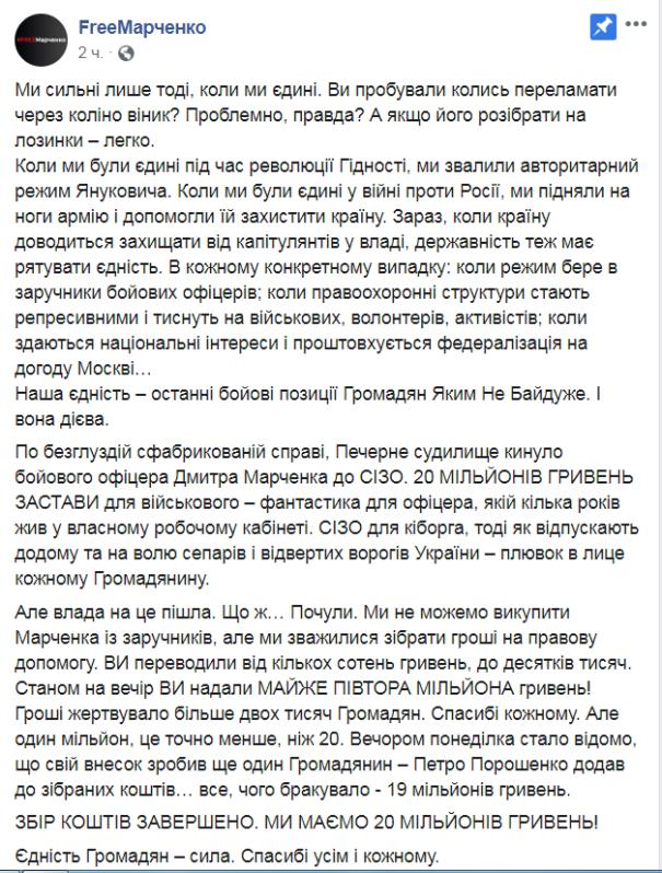 Порошенко внес 19 миллионов залога за генерала Марченко