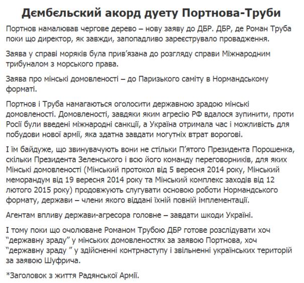 Адвокат Порошенко назвал новое дело ГБР обвинением в адрес Зеленского