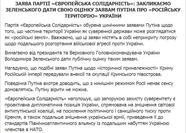 Путин назвал часть Украины российской территорией