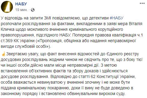 Полиция открыла уголовное производство в отношении главы ОПУ Богдана