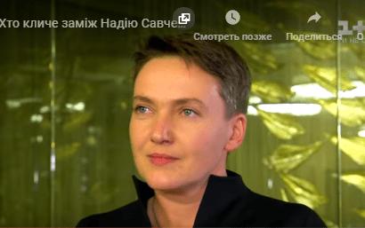 Савченко рассказала, кто зовет ее замуж