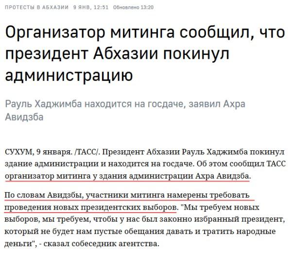 Протестные акции в Абхазии возглавил боевик «ДНР»