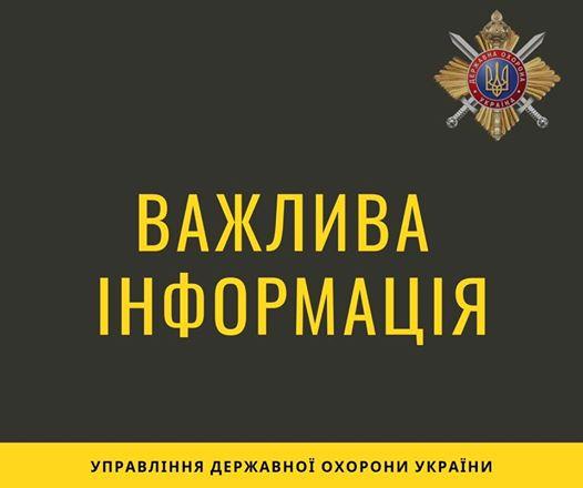 Госохрана заявила о непричастности к прослушке Гончарука