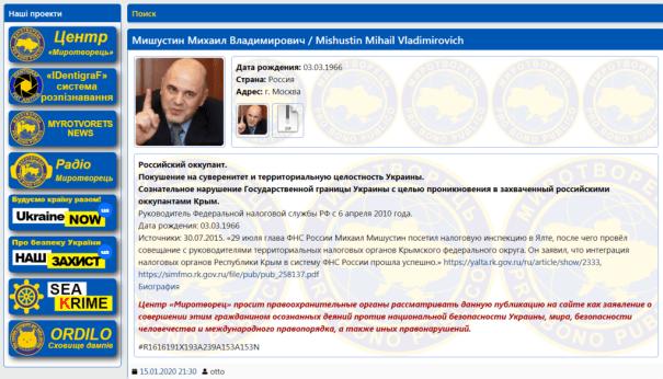 Будущий премьер-министр РФ Мишустин попал в базу «Миротворца»