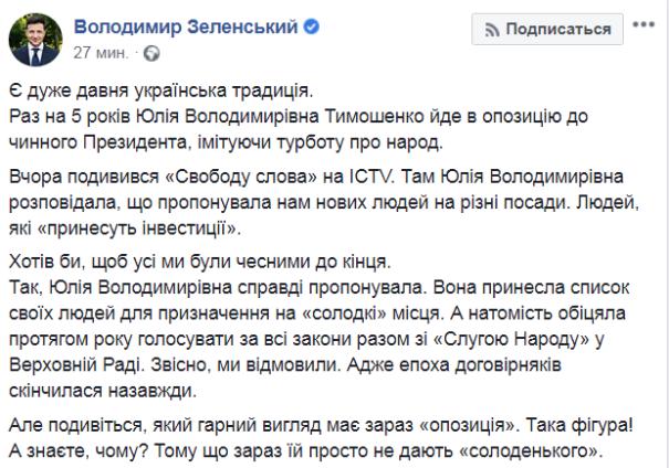 Тимошенко заявила, что начат процесс «ликвидации» Украины
