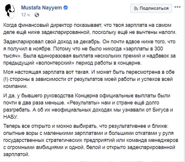 Мустафа Найем рассказал о своих доходах в «Укроборонпроме»
