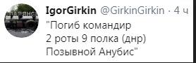 Скончался командир террористов «ДНР»