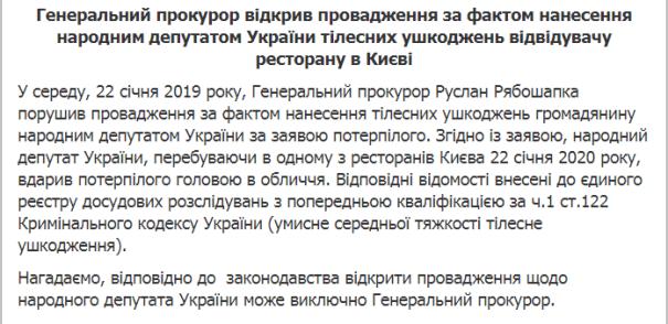 Генпрокурор открыл дело против Кивы за избиение человека
