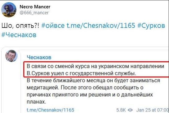 Уволился одиозный помощник Путина по Украине Сурков