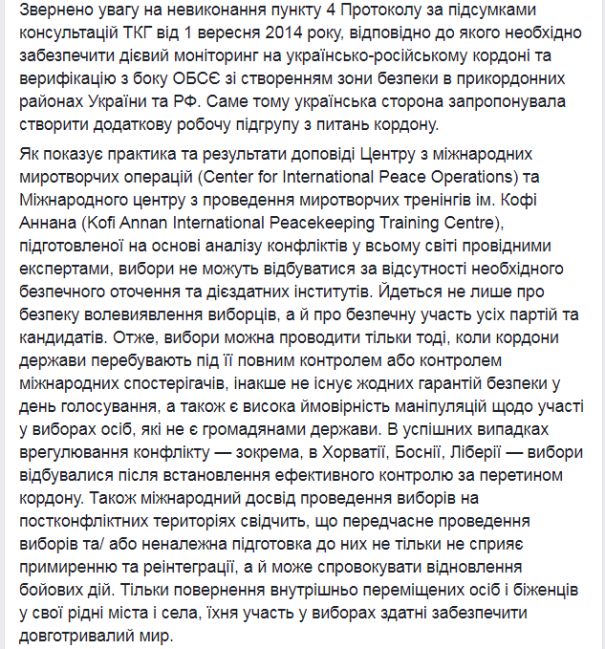 Украина выдвинула России два условия по проведению выборов на Донбассе