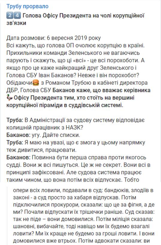 Труба подал в Верховный суд иск на Зеленского