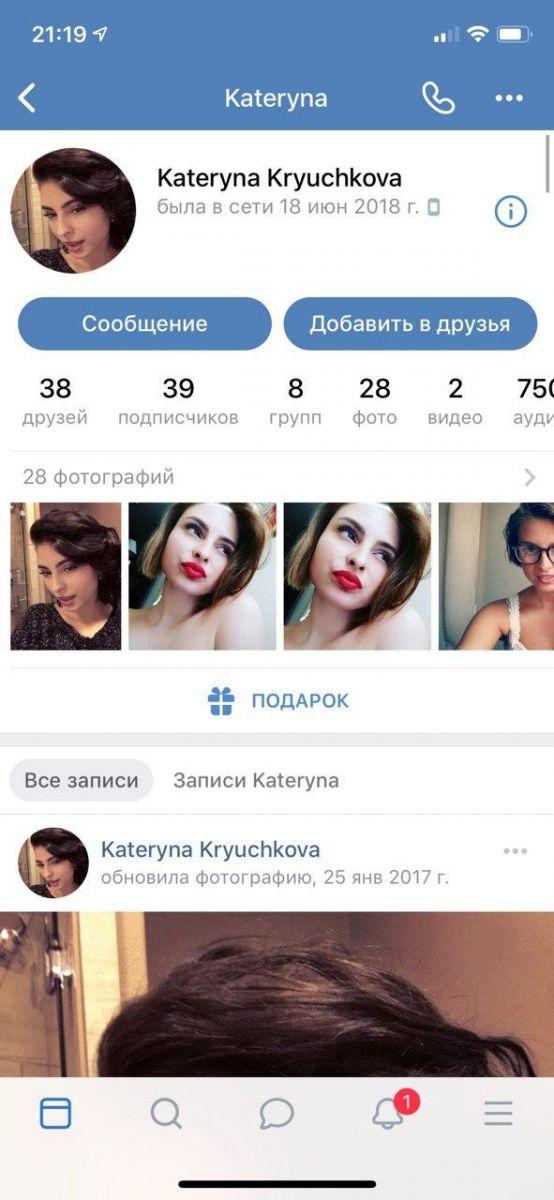 Украинка, продавшая девственность за миллион евро, подчистила аккаунты в соцсетях
